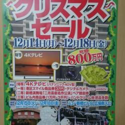 特賞4Kテレビ40型